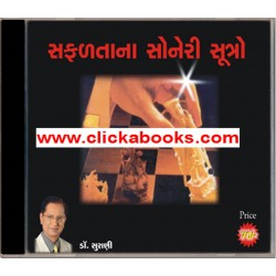 Safalta na Soneri Sutro (Gujarati-Audio CD)
