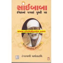 Saibaba Ishvar Na Pagla Pruthvi Par