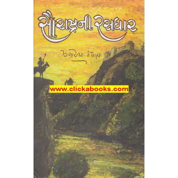 Saurashtra Ni Rasdhar