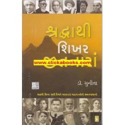 Shraddha Thi Shikar Jitnara