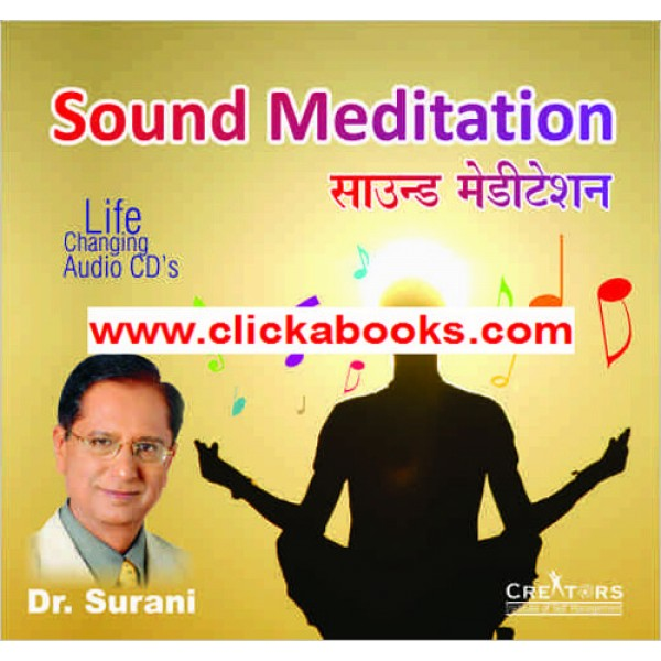 Sound Meditation (Gujarati-Audio CD)