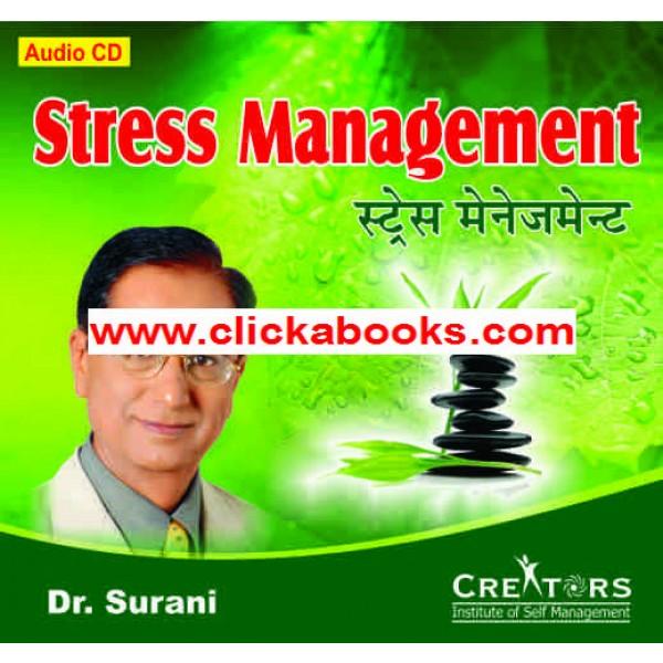Stress Management (Gujarati - Audio CD)
