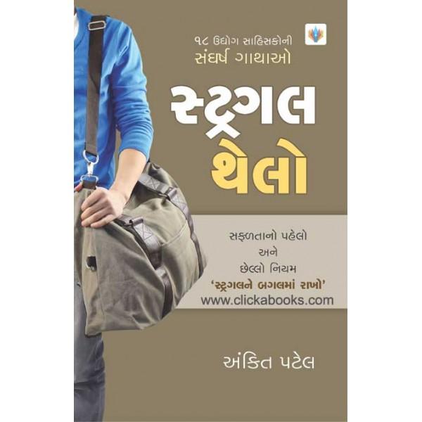 Struggle Thelo (Gujarati Book)
