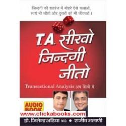 T.A. Shikho Jindagi Jito (Audio Book)