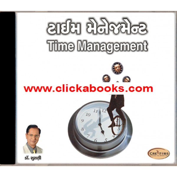 Time Management (Gujarati-Audio CD)