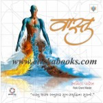 Amita Parekh (Reiki Grand Master) Combo Pack