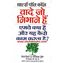Vaade Jo Nibhane Hai Amway Kya Hai Aur Yah Kaise kam karta hai