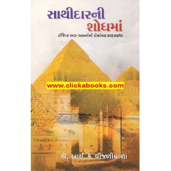 Sathidar ni Sodhma