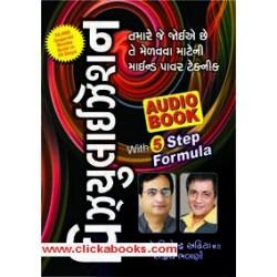 Visualization (Audio Book)
