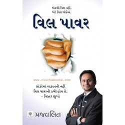 Will Power - Gujarati Book