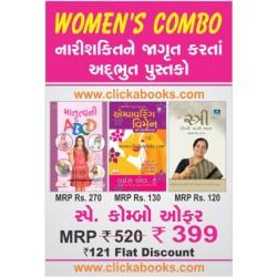 Women's Combo