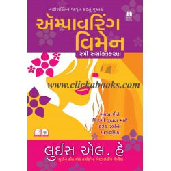 Empowering Women (In Gujarati)