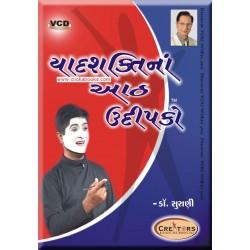 Yadshakti na 8 Uddipako (Gujarati - VCD)