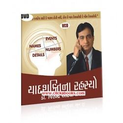 Yadshakti Na Rahasyo (Gujarati Video CD)