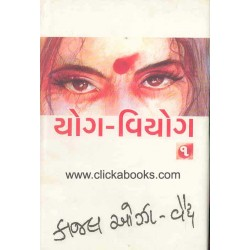Yog-Viyog (A Set of 3 Books)