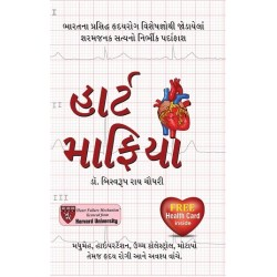 Heart Mafia (Gujarati Edition) Gujarati Book
