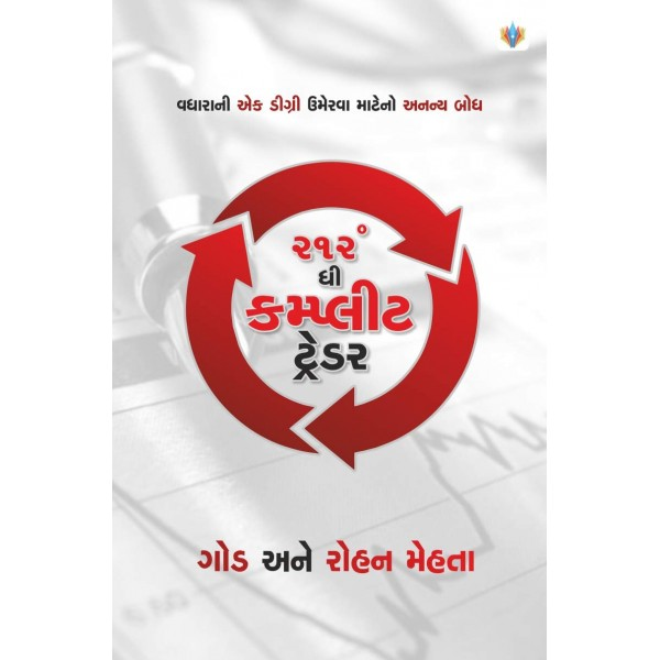 212 Degree the Complete Trader in Gujarati