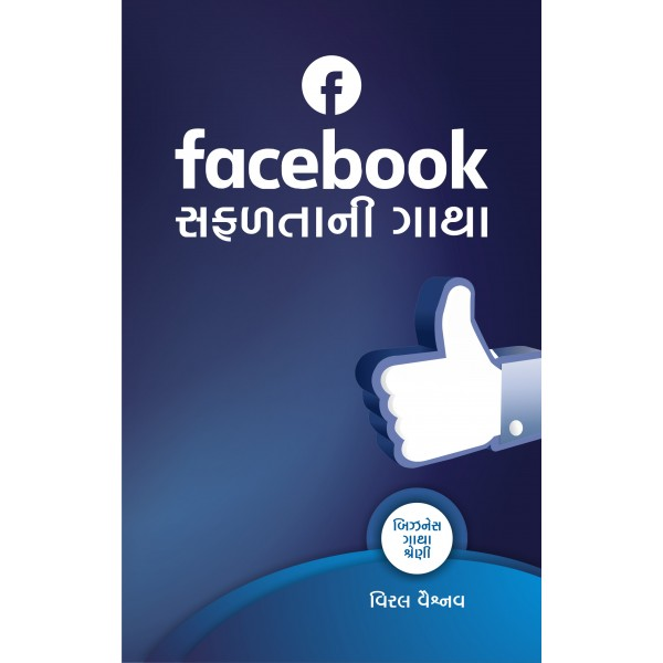 Facebook Success Story - Facebook Safalta Ni Gatha in Gujarati