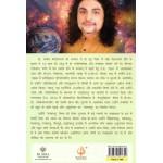 Mudratantra - The Divine Pharmacy - Hindi Book by Shree Santosh Guru