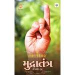 Mudratantra - The Divine Pharmacy - Gujarati Book by Shree Santosh Guru