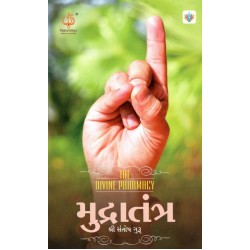 Mudratantra - The Divine Pharmacy - Gujarati Book by Shree Santosh Guru